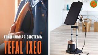 3 в 1! Утюг, отпариватель и гладильная доска ✅ Обзор гладильной системы IXEO от Tefal   COMFY