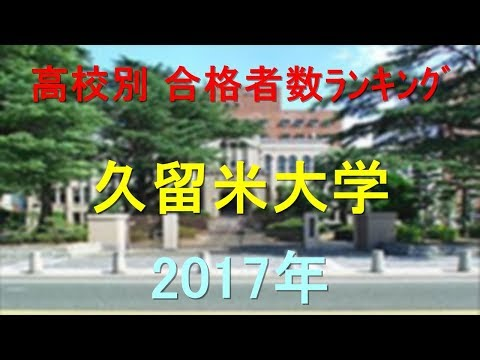 九州産業大学 高校別合格者数ランキング 2017年【グラフでわかる】
