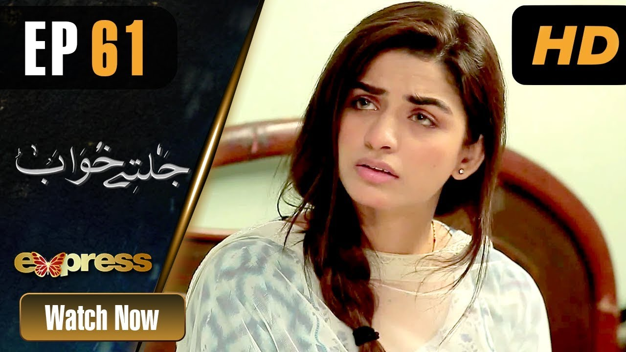 Jaltay Khwab - Episode 61 Express TV Jan 28