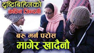 पौरखी दृष्टिबिहिन:बरु भोकै मर्न परोस मागेर चै खादैनौ| Dristibihin Nepali | Wow Talk | Wow Nepal