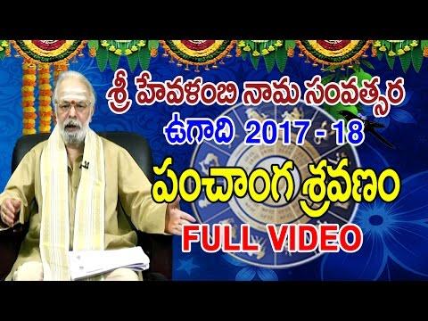 ఊగాది పంచాంగ శ్రవణం 2017-18 | శ్రీ హేవళంబి నామ సంవత్సరం | Mulugu Ramalingeswara Vara Prasad | HMTV