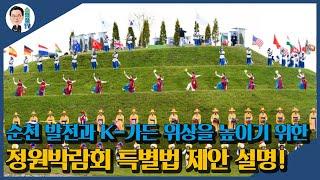 [의정활동] 2023순천만국제정원박람회 특별법안 제안 …