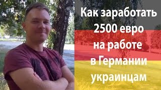 Як УКРАЇНЦЮ заробити 2500€ в Німеччині! | Как заработать 2500€ на работе в Германии украинцам.(, 2016-07-29T10:36:50.000Z)
