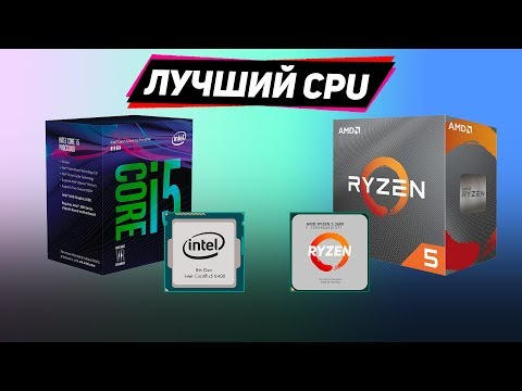 ✅ТОП БЮДЖЕТНЫХ ПРОЦЕССОРОВ 2019-2020 ДЛЯ ИГР💥 AMD и INTEL