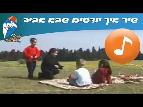 איך יודעים שבא אביב - שיר ילדים - הופ! שירי ילדות ישראלית