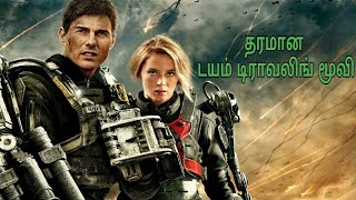 Edge of tomorrow - movie review || Tamil dubbed movies review || Oru kadha sollata sir ||
