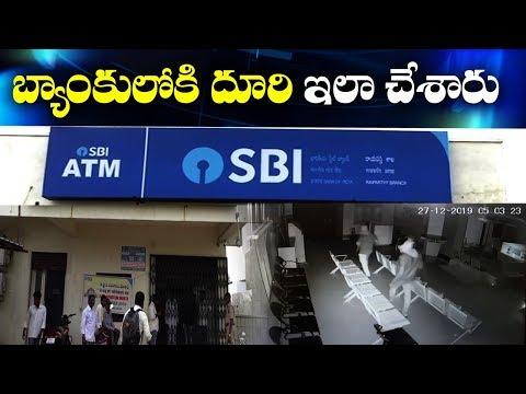 బ్యాంకు లోకి దూరి ఇలా చేశారు | Warangal District | ABN Telugu