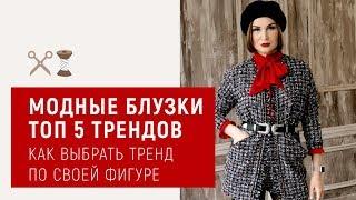 Модные блузки и тренды 2019. Как подобрать блузку по фигуре