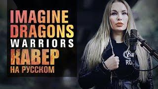 Imagine Dragons - Warriors | OST | RU COVER | КОНКУРС в конце видео!