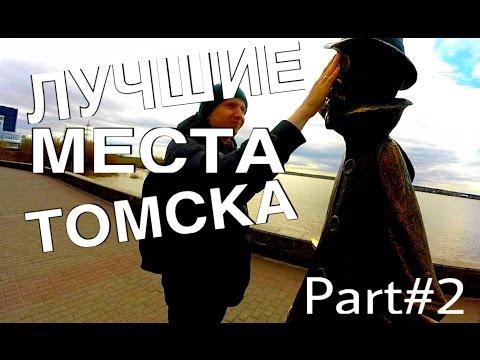 Томск -