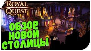 Royal Quest 😈 'Аранта' Обзор новой столицы