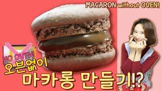 이건 대박 사건♥오븐 없이 마카롱 만들기!(노오븐 마카롱, 노오븐 베이킹) Macarons without Oven!(NO OVEN Macarons) :: 순백설탕