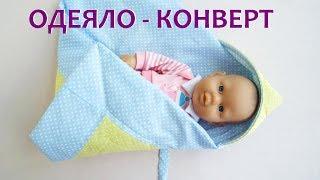 Одеяло конверт с капюшоном для куклы.Blanket envelope with a hood for a doll.