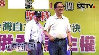"""[中国新闻] 陈水扁为""""独派""""站台拉票 公然违反监狱规定   CCTV中文国际"""