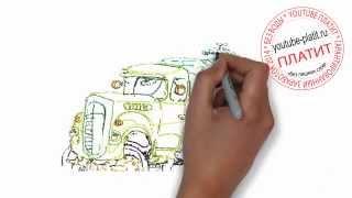 Как нарисовать машину молоко(Как нарисовать машину поэтапно карандашом за короткий промежуток времени. Видео рассказывает о том, как..., 2014-07-06T07:12:35.000Z)