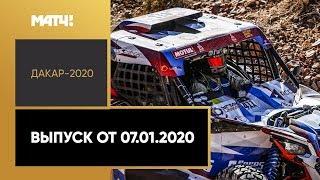 «Дакар-2020». Выпуск от 07.01.2020