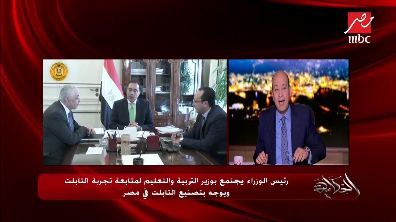 وزير التربية والتعليم لـ عمرو أديب: بدأنا تصنيع التابلت منذ أشهر.. وسيتم صناعته قريباً بشكل كامل