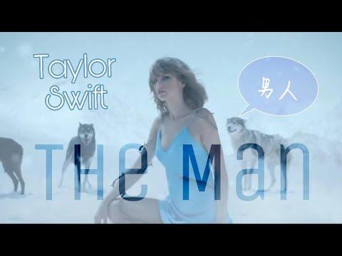 《the-man-男人》taylor-swift-泰勒絲【中英歌詞】