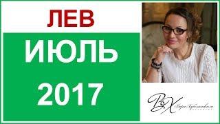 ЛЕВ Гороскоп на ИЮЛЬ 2017г. - астролог Вера Хубелашвили