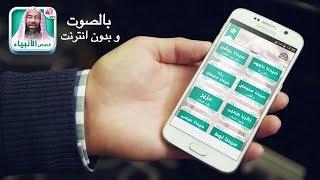 تطبيق قصص الأنبياء كاملة بالصوت و بدون انترنت screenshot 3