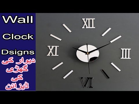 Wall Clock Decoration Ideas In Pakistan - Wall Clock Designs In Wood  Images - Room Decor Diy