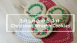 KRN) Christmas Wreath Cookies :: 크리스마스 리스 쿠키