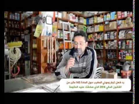 رد فعل تجار و مهني المغرب حول المادة 145 مكرر من القانون المالي 2014