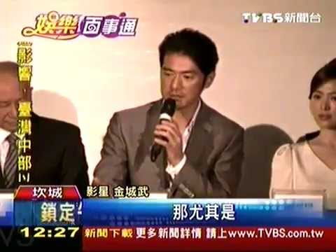 The Crossing News - 2014 Takeshi Kaneshiro In Cannes (yam.com)