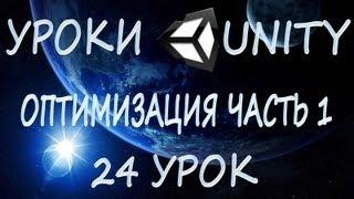 Unity3D Урок 24 [Оптимизация Часть 1]