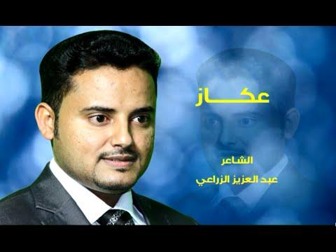 قصيدة (عكاز) للشاعر عبد العزيز الزراعي، إلبوم شعر ميديا، منتدى حرف الأدبي، صنعاء2013.