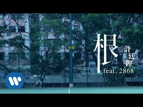 許廷鏗 Alfred Hui - 根 (feat. 2868) Root (Official Music Video)
