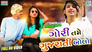 Gori Tame Gujarati Bolo   New Love Song   ગોરી તમે ગુજરાતી બોલો   Full HD   Hardik Pandya