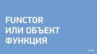 Functor или Объект-Функция
