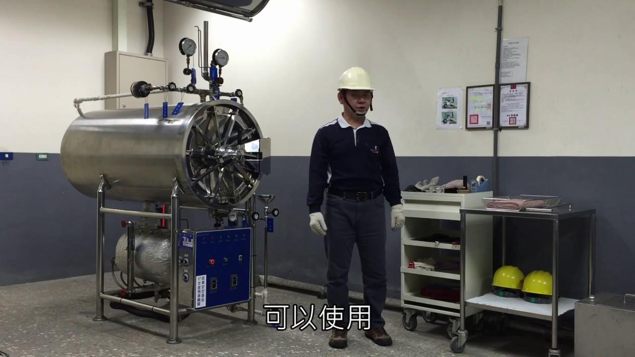 第一種壓力容器操作單一級技術士技能檢定術科測試影片 - YouTube