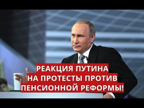 Реакция Путина на протесты против пенсионной реформы!