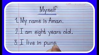 Ten Lines on ab๐ut Myself/About Myself/Short Essay on Myself in English Essay Writing-Handwriting