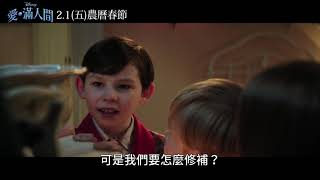 《愛‧滿人間》幕後花絮 萬能修繕師篇 2019/2/1 農曆春節 想像無限