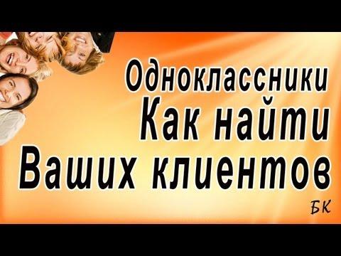 Как найти Ваших клиентов в Одноклассниках