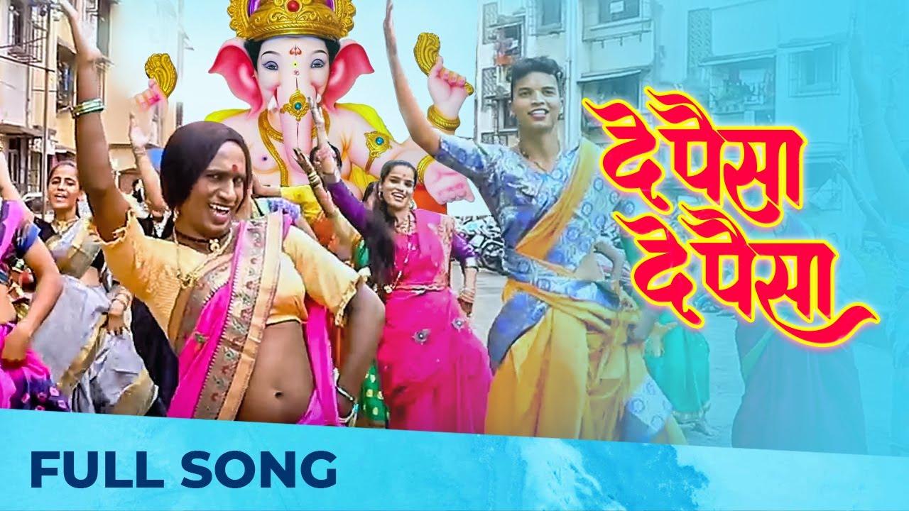 De Paisa De Paisa | Ganapati Song | Sunil Waghmare | Krunal Jadhav | Shrikant Pandit | Rajan Patil