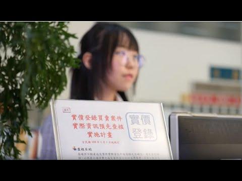 2020 南投縣政府 實價登錄政策宣導影片