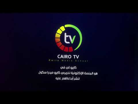 Cairo Tv TVC / Cairo Media School By Sherouk Wagdy
