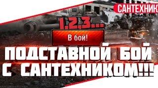 САНТЕХ ПОПАЛ В ПОДСТАВНОЙ БОЙ!!! World of Tanks(wot)