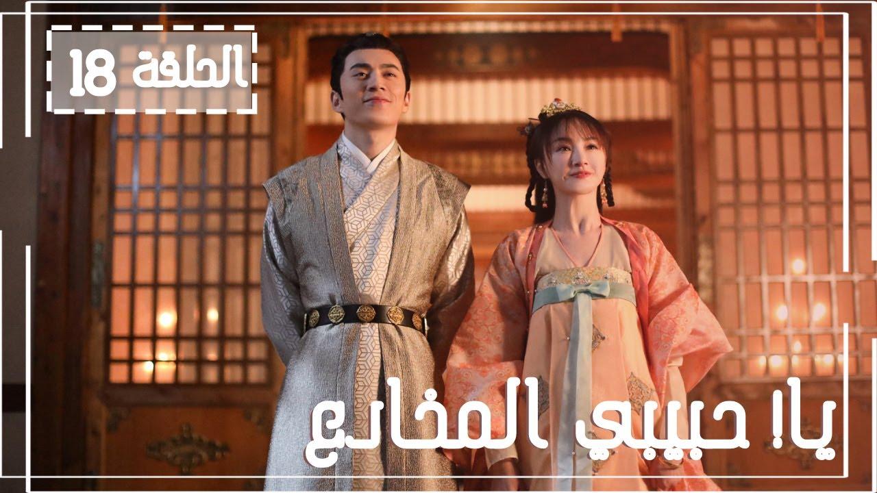 المسلسل الصيني يا! حبيبي المخادع! | !Oh! My Sweet Liar الحلقة 18مترجم عربي (حبيب مخادع وحبيبة كاذبة)