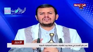 كسر حاجر الصمت في صنعاء وبدء تظاهرات مناهضة للمليشيات الحوثية  | تقرير يمن شباب