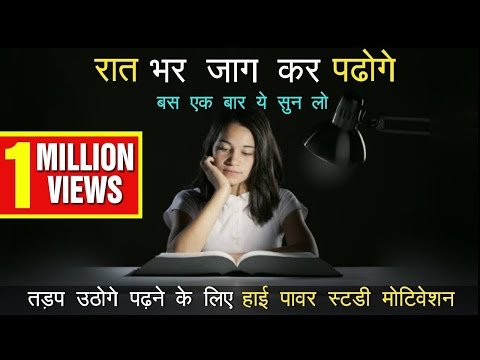 Best Powerful STUDY Motivational Video For Students In Hindi Exam Motivation By Mann Ki Aawaz