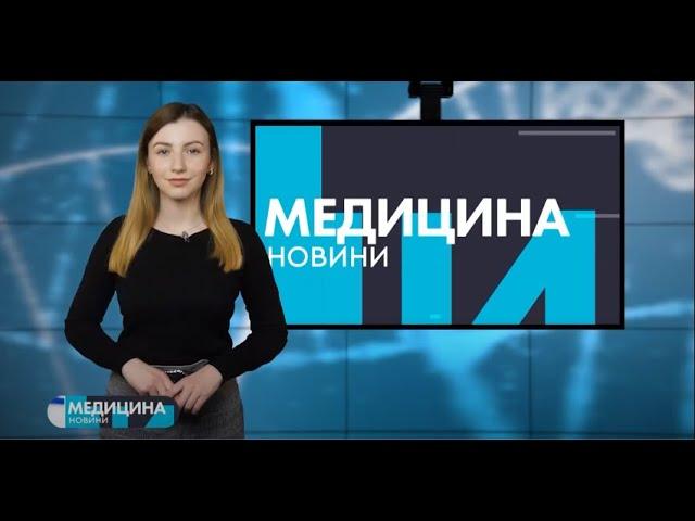 #МЕДИЦИНА_Т1новини | 03.06.2020