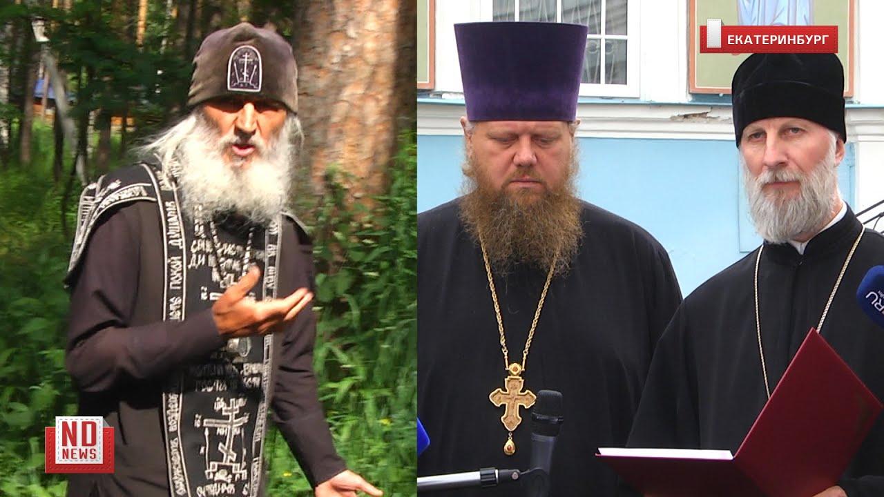 Отец Сергий не явился на Епархиальный суд. Назначено еще одно заседание