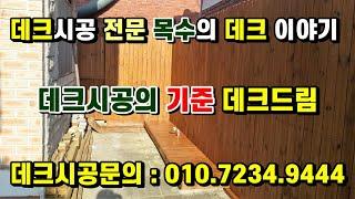 강북구 수유리 단독 주택 방부목 울타리시공