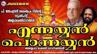 പി.ജയചന്ദ്രൻറെ സൂപ്പർഹിറ്റ് അയ്യപ്പഭക്തിഗാനങ്ങൾ   Hindu Devotional Songs Malayalam   Ayyappa Songs
