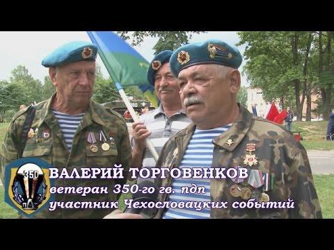 БОРОВУХА. ДЕНЬ ВДВ-2015